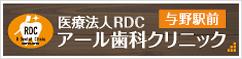医療法人RDCアール歯科クリニック