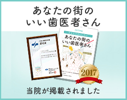 あなたの街のいい歯医者さん2017年版に、当院が掲載されました。