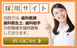 アール歯科採用サイト